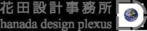 hanada design plexus