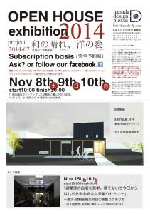 openhouse2014-3チラシ
